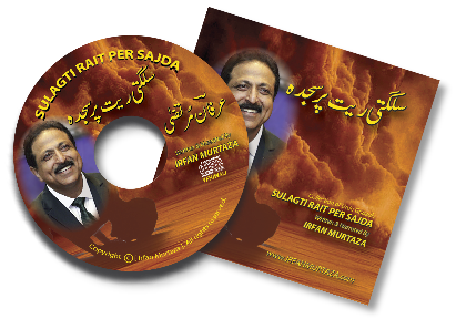 SRPS AUDIO BOOK TITLE